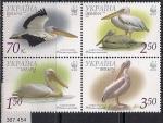 Украина 2007 год. Животные из Красной Книги. Розовый пеликан. 4 марки
