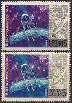 СССР 1972 год. 15 лет космической эры. Первый искусственный спутник Земли. Разновидность - разный цвет