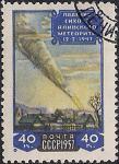 СССР 1957 год. Падение Сихотэ-Алинского метеорита (№2002). 1 гашёная марка