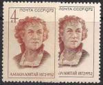 СССР 1972 год. А.М. Коллонтай (4043).Разновидность - темный цвет (марка справа)