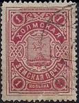Холмская земская почта. 1 гашеная марка номиналом 1 копейка