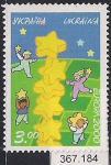 Украина 2000 год. ЕВРОПА. Европа-2000. Детские игры. 1 марка