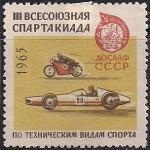 СССР 1965 год. 3-я спартакиада ДОСААФ. Автоспорт (10 копеек). 1 памятная марка с наклейкой