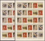 СССР 1989 год. Искусство (6055-59). Лист. Разновидность - белая и кремовая бумага