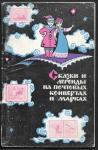 Сказки и легенды на почтовых конвертах и марках, 1970 год