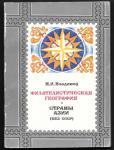 Филателистическая география. Страны Азии (без СССР), Н.И. Владинец, 1984 год