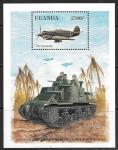 Уганда 1998 год. Завоевание господства в воздухе. Самолеты и танк, блок