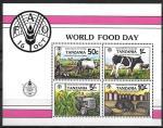 Танзания 1982 год. Всемирный день питания, блок