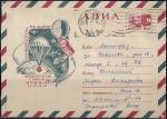 """ХМК. Автоматическая станция """"Луна-16"""", 24.09.1970 год, № 70-461, прошел почту"""