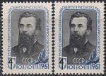 СССР 1961 год. 125 лет со дня рождения  хирурга Н.В. Склифосовского. Разновидность - разный цвет
