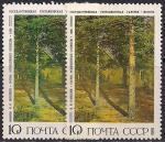 """СССР 1986 год. И.И. Шишкин. """"Сосны, освещенные солнцем"""". Разновидность - разный цвет"""