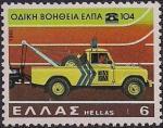 "Греция 1980 год. 20 лет автоклубу ""OBELPA"". 1 марка"