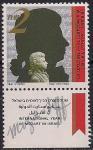 Израиль 1991 год. 200 лет со дня смерти Вольфганга Амадея Моцарта. Международный год Моцарта в Израиле. 1 марка с купоном
