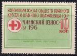 Непочтовая марка. Исполком Союза Красного Креста и Красного Полумесяца. Членский взнос 10к.