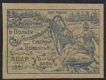Азербайжан 1921 год. Помощь голодающим губерниям Поволжья. 1 марка без зубцов на тонкой бумаге (500р.)