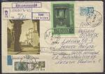ХМК. Ленинград.У Эрмитажа. № 67-432, 20.09.1967 год, заказное, международное, прошёл почту