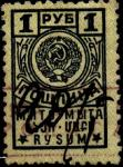 Непочтовая марка. Пошлина 1 рубль, гашение ручкой