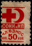 Непочтовая марка. Всесоюзное общество Красного Креста м Красного Полумесяца. Членский взнос 50 копеек (13 х 20 мм)