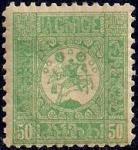 Грузия 1919 год. Марка 50 лари