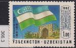 Узбекистан 1992 год. Годовщина провозглашения государственного суверенитета. 1 марка (366.3). (Ю)
