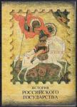 Россия 1996 год. История Российского государства. Буклет