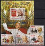 Конго 2015 год. Папа Иоанн Павел Второй (1). 4 гашеные марки + блок