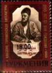 """Туркменистан. Провизорий с надпечаткой. """"250 лет со дня рождения поэта Махтумкули"""". 1 марка (Ю)"""