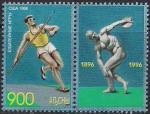 Абхазия 1996 год. Летние Олимпийские игры в США (003.115). 1 марка + купон