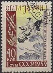 CCCР 1959 год. Японский живописец Огата Корин. 1 гашеная марка