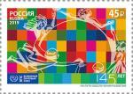 Россия 2019 год. Всемирный почтовый союз, 1 марка