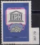 Украина 1996 год. 50 лет организации ЮНЕСКО. 1 марка