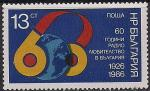 Болгария 1986 год. 60 лет радиолюбительству в Болгарии. 1 марка
