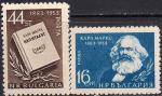 Болгария 1953 год. 70 лет со дня смерти Карла Маркса. 2 марки с наклейкой