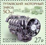 Россия 2018 год. Тутаевский моторный завод, 1 марка