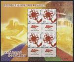 Китай 2003 год. Эмблема китайского олимпийского комитета. Узелок счастья. 1 малый лист