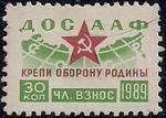 Непочтовая марка. 1989 год. ДОСААФ. Членский взнос 30 к.