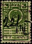 Непочтовая марка СССР. Пошлина 3 рубля (18 х 26 мм), гашение ручкой