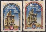 СССР 1956 год. 900 лет со дня рождения древнерусского историка и летописца Нестора. 2 марки