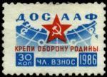 Непочтовая марка ДОСААФ синяя 1986 год. Членский взнос 30 копеек (18 х 25 мм)
