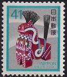 Япония 1989 год. Год Лошади. 1 марка