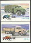 """пять  Картмаксимумов. Грузовые автомобили. Спецгашение """"ПД"""" от 15.08.1986 г."""