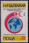 Болгария 1988 год. 125 лет Красному Кресту. 1 марка