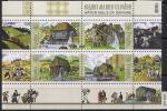 Украина 2011 год. Водяные мельницы. Блок. (367,620)