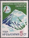 Болгария 1984 год. Первая болгарская экспедиция на Эверест.1 марка