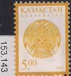 Казахстан 1999 год. Стандарт. Герб Казахстана. 1 марка (153.143)
