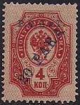 "Провизории Бейрута. РОПиТ 1918 год. НДП ""20 para"" на марке 4 копейки. 1 марка из серии"