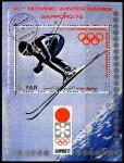 Йемен 1971 год. 11-е зимние Олимпийские игры в Саппоро. Горнолыжный спорт. Гашеный блок