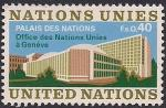 ООН Женева 1972 год. Офис ООН в Женеве. 1 марка