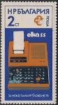 Болгария 1978 год. Международная ярмарка товаров в Пловдиве. 1 марка