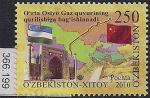 Узбекистан 2010 год. Газопровод Узбекистан - Китай. 1 марка (366.199)